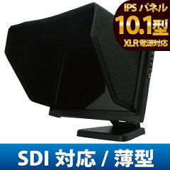 送料無料HM-TL10S310.1インチ薄型液晶モニターHD-SDI/HDMI対応XLR電源対応