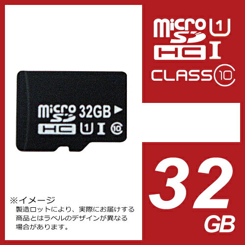 【メール便送料無料】microSDHCカード 32GB Class10 UHS-I 80MB/s 対応 保証付き マイクロ SD【激安】クラス10 UHS-1 microSD マイクロSD micro SDカード マイクロSDカード micro SDHC マイクロSDHC カード メモリーカード