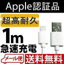 とにかく頑丈なLightningケーブル 認証 ライトニングケーブル 1m iphone7 USBケーブル iPhone6 iphone6s Plus ipho...