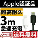 iphone USBケーブル 3m apple認証 ライトニングケーブル iPhone6 iphone7 Plus iphoneケーブル ipad Lightn...