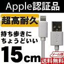 ポケットに収まる iphone 充電 ケーブル 15cm MFI認証 高耐久 USBケーブル ホワイト iphone7 iPhone6s Plus iphone...