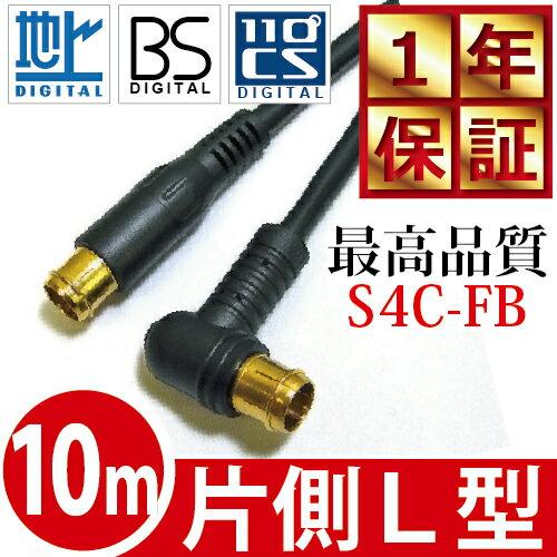 高品質 アンテナケーブル 10m (1000cm) 地デジ / BS / CS 対応 L-S型プラグ採用 片側L型【同軸ケーブル テレビ ケーブル コード テレビコード】