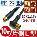 高品質 アンテナケーブル 10m (1000cm) 地デジ / BS / CS 対応 L-S型プラグ採用 片側L型【同軸ケーブル テレビ ケーブ…