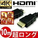 【低減衰】高品質 3D対応 HDMI ケーブル 10m (1000cm) ハイスピード 4K 4k 対応 Ver.1.4 10メートル【テレビ 接続 コード P...