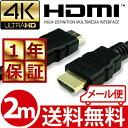 高品質 3D対応 HDMI ケーブル 2m (200cm) ハイスピード 4K 4k 3D 対応 Ver.1.4 2メートル【テレビ 接続 コード PS4 PS…
