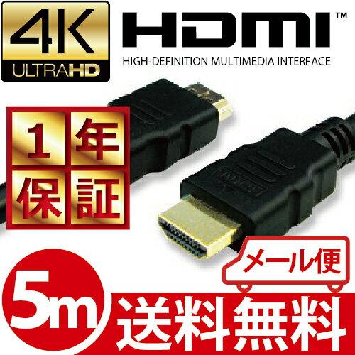 高品質 3D対応 HDMI ケーブル 5m (500cm)ハイスピード 4K 4k 3D 対応 Ver.1.4 5メートル【テレビ 接続 コード PS4 PS3 Xbox one Xbox360 対応】【メール便送料無料】【メール便専用】