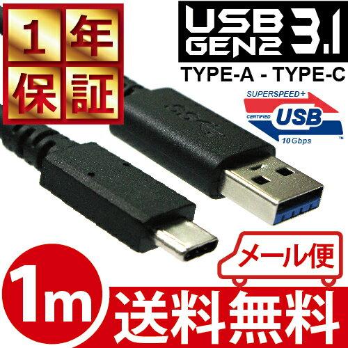 【メール便送料無料】ニンテンドースイッチ 充電ケーブル Nintendo Switch USB 3.1 Gen 2 Type-C Type-A ケーブル 1.0m CtoA SUPERSPEED+ 10Gbps 5V 3A 出力 15W