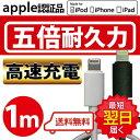 【メール便送料無料】幼稚園児が扱っても大丈夫 ライトニングケーブル 1m iphone USBケーブル iPhone7 iphone6s Plus …