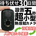 自分で設置できました 赤外線 防犯カメラ 動体検知&電池式 SDカード録画 センサーカメラ 監視カメラ SDカード 暗視カメラ 人体感知 人感センサー 赤外線セ...