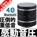 絶対後悔させません! Bluetooth 振動スピーカー 高出力 10W ブルートゥース バイブレーションスピーカー ワイヤレススピーカー ステレオ iPhon...