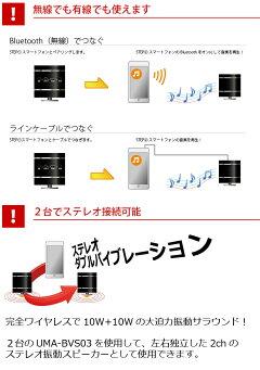 絶対後悔させません!Bluetooth振動スピーカー高出力10WブルートゥースバイブレーションスピーカーワイヤレススピーカーステレオiPhoneスマートフォンスマホ無線小型卓上振動無線スピーカーワイヤレスバイブレーション