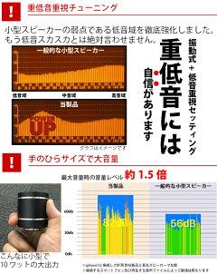 【異次元重低音】Bluetoothすごい振動スピーカー高出力10WブルートゥースバイブレーションスピーカーワイヤレススピーカーステレオiPhoneスマートフォンスマホ無線小型卓上振動無線スピーカーワイヤレスバイブレーション振動式スピーカー02P01Mar16