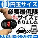 10円玉サイズのトランスミッター Bluetooth + FMトランスミッター + ハンズフリー + 高出力USB【iPhone スマホ ト…