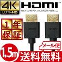 高品質 3D対応 HDMI ケーブル 1.5m ハイスピード 4K 4k 3D 対応 Ver.1.4 UMA-HDMI15 1.5メートル【テレビ 接続 コード...