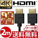 高品質 3D対応 HDMI ケーブル 2m (200cm) ハイスピード 4K 4k 3D 対応 Ver.1.4 2メートル【テレビ 接続 コード PS4 PS...