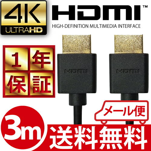 高品質 3D対応 HDMI ケーブル 3m (300cm) ハイスピード 4K 4k 3D 対応 Ver.1.4 3メートル【テレビ 接続 コード PS4 PS3 Xbox one Xbox360 対応】【メール便送料無料】【メール便専用】