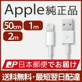 iPhone純正ライトニングケーブルApple純正充電器アイフォン5iPhone6iPhone6plusiPhone7iPhone7PlusiPhoneSEiPhonelightningケーブル1miPhoneX876sPlus5s5ciPadAirmini【メール便専用】