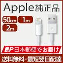 Lightning ケーブル 純正 iPhone ライトニング 50cm 1m 2m Apple純正 充電器 アイフォン5 iPhone6 iPhone 6pl...