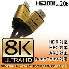HDMIケーブル【当日発送】3m送料無料★1年保証★3.0m300cmVer.2.04K8K3D対応ハイスピード3メートル【メール便専用】PS3PS4レグザリンクビエラリンク業務用