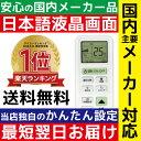 国内主要メーカー対応 日本語エアコンリモコン '88〜2018年製対応 メーカーボタンでらくらく設定 自動設定機能付 汎用 ダイキン 日立 LG 三菱 パナソニ...