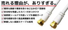 アンテナケーブル10m(1000cm)4K/8K/地デジ/BS/CS対応S-4C-FB高品質【同軸ケーブルテレビケーブルコードテレビコード】