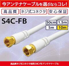 アンテナケーブル10m(1000cm)地デジ/BS/CS対応S-S型プラグ採用片側L型高品質【同軸ケーブルテレビケーブルコードテレビコード】