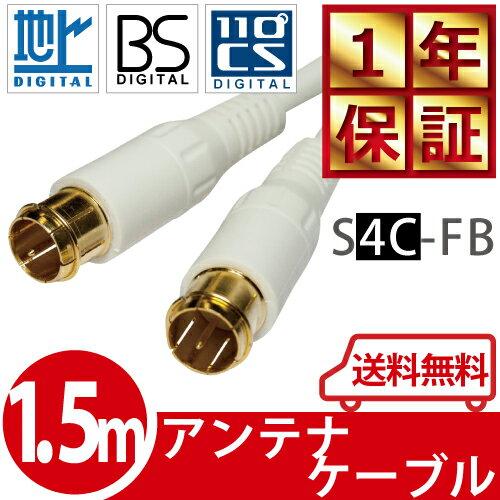 【メール便なら送料無料】アンテナケーブル 1.5m (150cm) 地デジ / BS / CS 対応 高品質 【同軸ケーブル テレビ ケーブル コード テレビコード 1m】