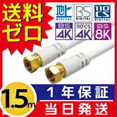 【メール便なら送料無料】アンテナケーブル1.5m(150cm)地デジ/BS/CS対応高品質【同軸ケーブルテレビケーブルコードテレビコード1m】