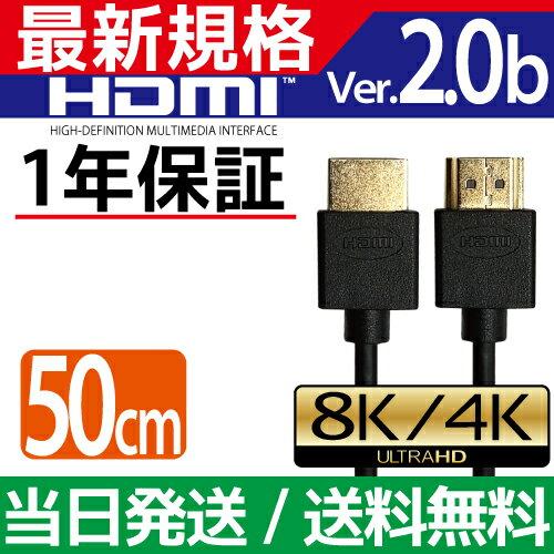 HDMIケーブル 50cm 0.5m Ver.2.0b 4K 8K 3D対応 スリム 細線 ハイスピード 1メートル 【メール便専用】 PS3 PS4 レグザリンク ビエラリンク 業務用 1m 1.7m 2m 3m 5m 10m あります