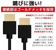 【ポイント5倍】HDMIケーブル2m2.0m200cmVer.2.04K8K3D対応スリム細線ハイスピード2メートル【メール便専用】PS3PS4レグザリンクビエラリンク業務用1m3m5m10mあります