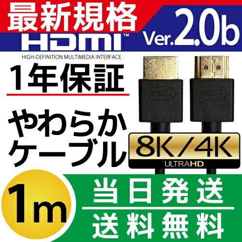 HDMIケーブル 1m 1.0m 100cm Ver.2.0b 4K 8K 3D対応 スリム 細線 ハイスピード 1メートル 【メール便専用】 PS3 PS4 レグザリンク ビエラリンク 業務用 2m 3m 5m 10m あります