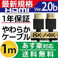 HDMIケーブルスリム細線3D対応1m(100cm)ハイスピード4K4k3D対応Ver.2.01メートル【テレビ接続コードPS4PS3XboxoneXbox360対応】