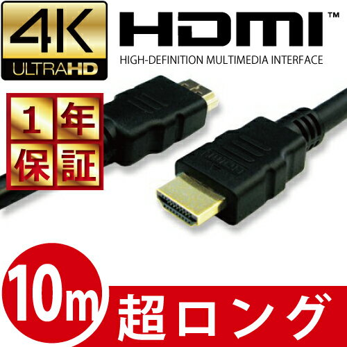 HDMI ケーブル やわらかい 【低減衰】高品質 3D対応 10m (1000cm) ハイスピード 4K 4k 対応 Ver.1.4 10メートル【テレビ 接続 コード PS4 PS3 Xbox one Xbox360 対応】