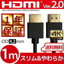 HDMIケーブル 1m 1,0m 100cm Ver.2.0 4K 3D対応 スリム 細線 ハイスピード 1メートル 【メール便専用】