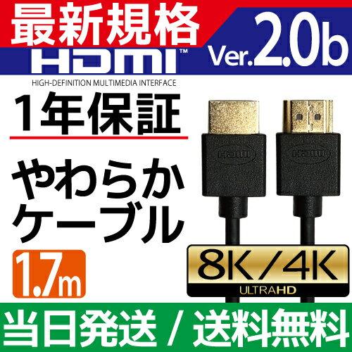 HDMIケーブル 1.7m 170cm 0.3 Ver.2.0b 4K 8K 3D対応 スリム 細線 ハイスピード 1メートル 【メール便専用】 PS3 PS4 レグザリンク ビエラリンク 業務用 30cm 1m 2m 3m 5m 10m あります