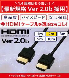 【ポイント2倍】HDMIケーブル3m3.0m300cmVer.2.0b4KiK3D対応スリム細線ハイスピード3メートル【メール便専用】PS3PS4レグザリンクビエラリンク業務用1m2m5m10mあります