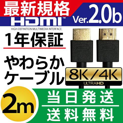 HDMIケーブル 2m 2.0m 200cm Ver.2.0 4K 8K 3D対応 スリム 細線 ハイスピード 2メートル 【メール便専用】 PS3 PS4 レグザリンク ビエラリンク 業務用 1m 3m 5m 10m あります