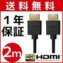 HDMIケーブル 2m 2.0m 200cm 4K(30Hz) 3D対応 スリム 細線 ハイスピード Ver.1.4 2メートル 【メール便専用】
