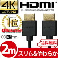 【メール便なら送料無料】HDMIケーブルスリム細線3D対応2m(200cm)ハイスピード4K4k3D対応Ver.1.42メートル【テレビ接続コードPS4PS3XboxoneXbox360対応】【メール便専用】