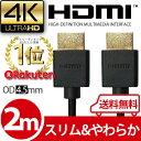 【メール便なら送料無料】HDMI ケーブル スリム 細線 3D対応 2m (200cm) ハイスピード 4K 4k 3D 対応 Ver.1.4 2メートル【テレビ 接続 コード PS4 PS3 Xbox one Xbox360 対応】