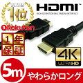 UMA-HDMI50HDMIケーブル[HDMI1.4対応][ケーブル長5.0M]【激安】