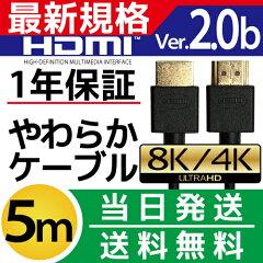 【ポイント2倍】HDMIケーブル5m5.0m500cmVer.2.0b4K8K3D対応スリム細線ハイスピード5メートル【メール便専用】PS3PS4レグザリンクビエラリンク業務用1m2m3m10m
