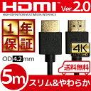 HDMIケーブル 5m 5,0m 500cm Ver.2.0 4K 3D対応 スリム 細線 ハイスピード 5メートル 【メール便専用】