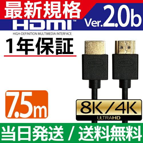 HDMIケーブル 7.5m 750cm Ver.2.0b 4K 8K 3D対応 スリム 細線 ハイスピード 7.5メートル PS3 PS4 レグザリンク ビエラリンク 業務用 1m 2m 3m 5m あります