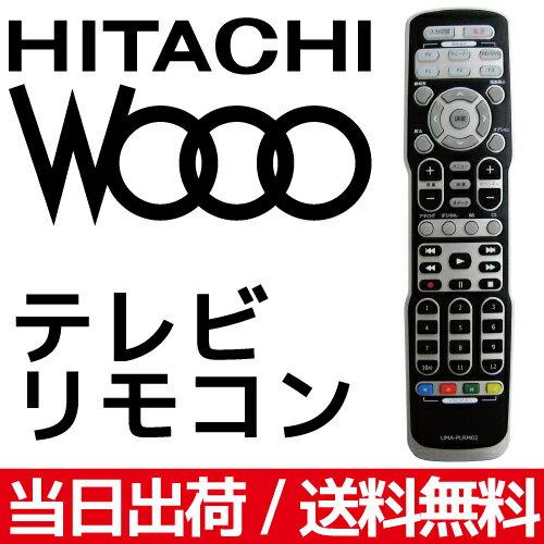 日立 ウー テレビリモコン HITACHI Wooo【メール便専用】