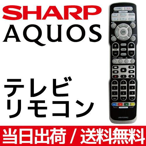 シャープ アクオス テレビリモコン SHARP AQUOS【メール便専用】