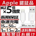 Lightning ケーブル 認証 充電 ケーブル iPhone 充電器 ライトニングケーブル 1m 1.5m 2m 15cm 50cm アイフォン 純正…