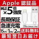 Lightning ケーブル 認証 充電 ケーブル iPhone 充電器 ライトニングケーブル 1m 2m 1...
