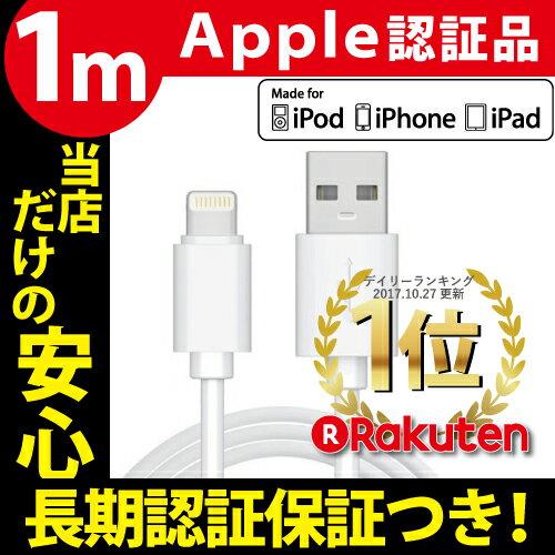 あんしん保証付きライトニングケーブル 1m iphone USBケーブル iPhone7 iphone6s Plus ipad Lightning 認証品 充電 ケーブル コード データ転送 アイフォン6 100cm 充電器 apple認証 長期保証対応