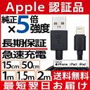 Lightning ケーブル 認証 充電 ケーブル iPhone 充電器 ライトニングケーブル 1m 1.5m...